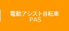 電動アシスタント自転車PAS
